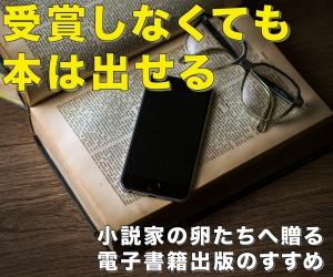 受賞しなくても本は出せる! 小説家のタマゴたちへ贈る、電子書籍出版のすすめ